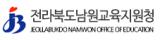 전라북도남원교육지원청