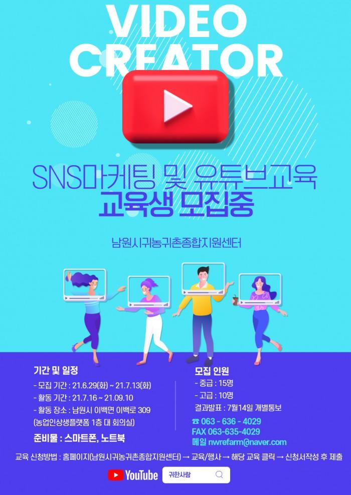 2021년 지역민과 함께하는 실용교육(SNS마케팅 및 유튜브교육) 교육생 모집 공고