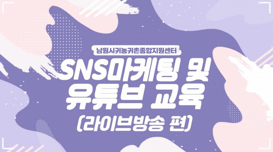 SNS마케팅및유튜브교육 라이브방송 편(EP.2)