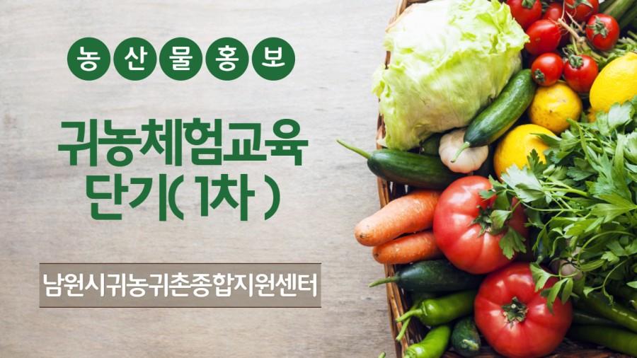 귀농체험학교(단기1차) 농산물홍보